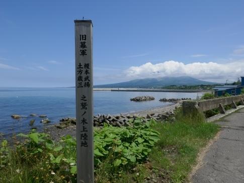 旧幕軍上陸地.jpg