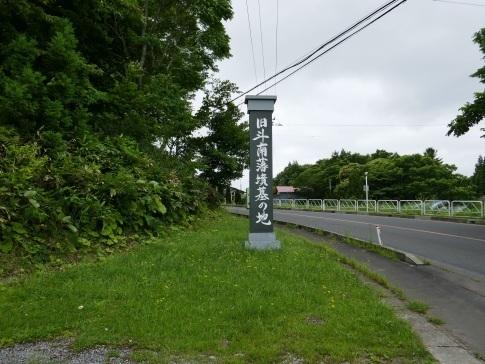 旧斗南藩墳墓の地.jpg
