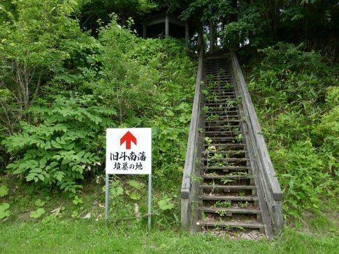 旧斗南藩墳墓の地2.jpg