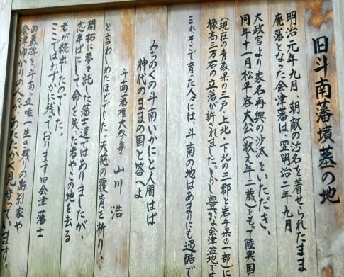 旧斗南藩墳墓の地4.jpg