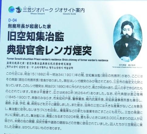 旧空知集治監典獄官舎レンガ煙突3.jpg