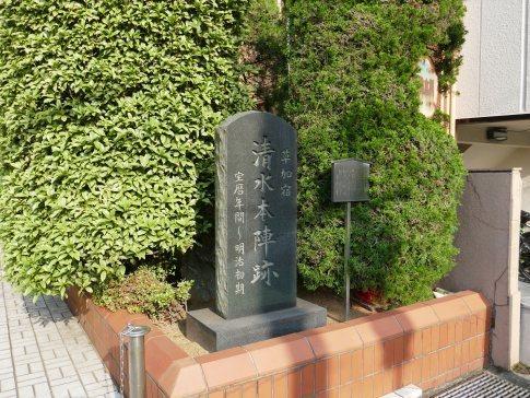 旧草加宿6本陣跡.jpg