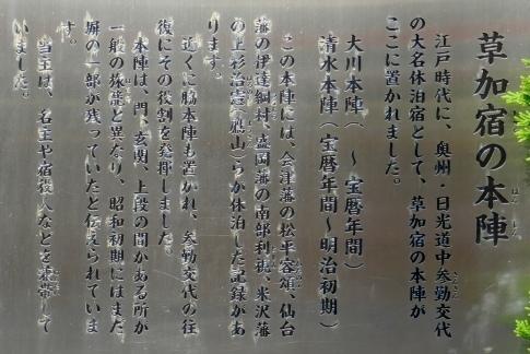 旧草加宿6本陣跡2.jpg