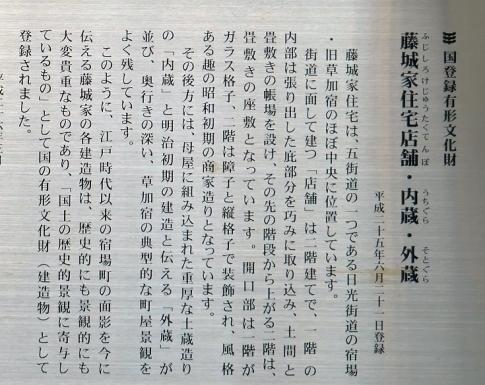 旧草加宿7藤代家2.jpg
