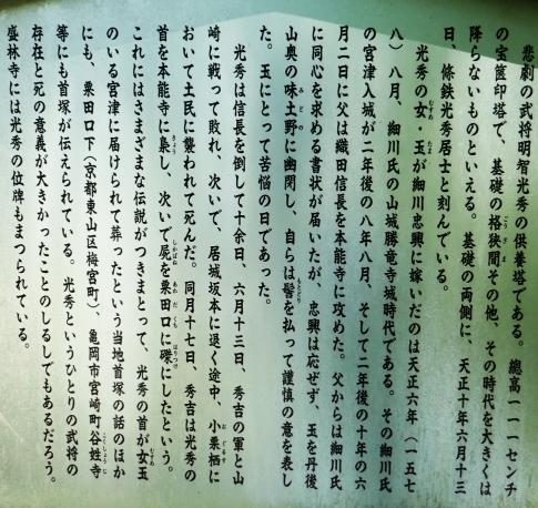 明智光秀首塚2.jpg