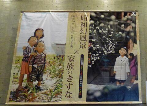 昭和原風景.jpg