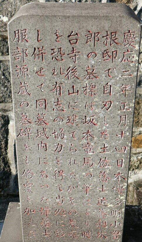 晧台寺 近藤長次郎の墓2.jpg