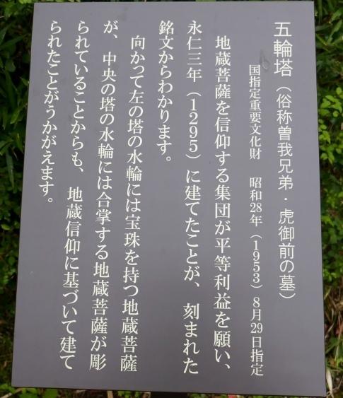 曽我兄弟の墓2.jpg