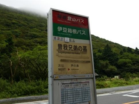 曽我兄弟の墓4.jpg