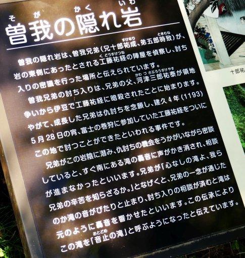 曽我隠れ岩2.jpg