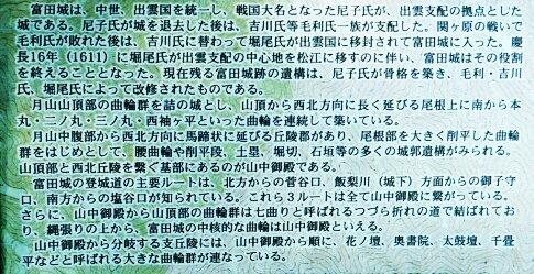 月山富田城3.jpg