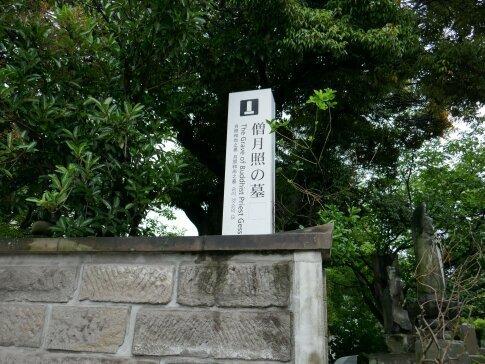 月照の墓.jpg
