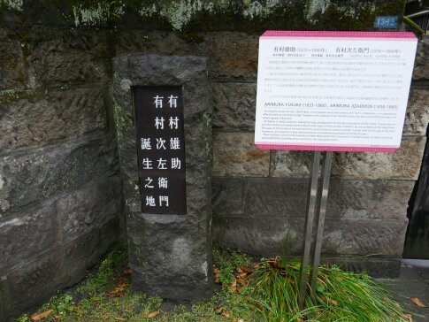 有村次左衛門生誕の地2.jpg