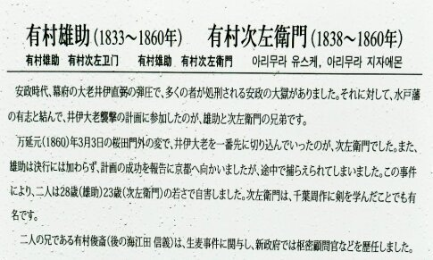 有村次左衛門生誕の地3.jpg
