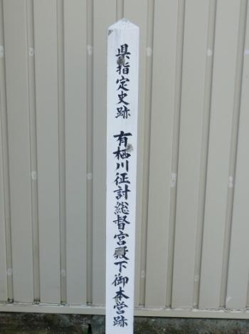 有栖川本営.jpg