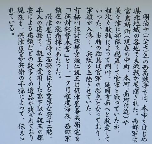 有栖川本営2.jpg