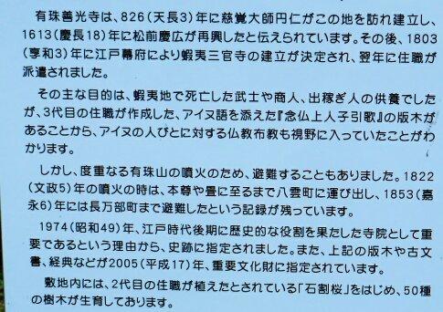 有珠善光寺2.jpg