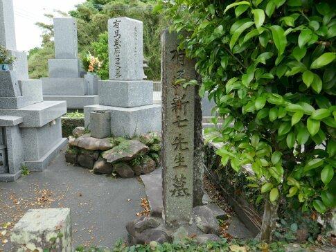 有馬新七の墓2.jpg