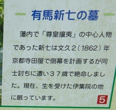 有馬新七の墓3.jpg