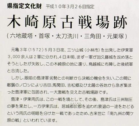 木崎原古戦場2.jpg