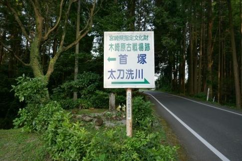 木崎原古戦場7.jpg
