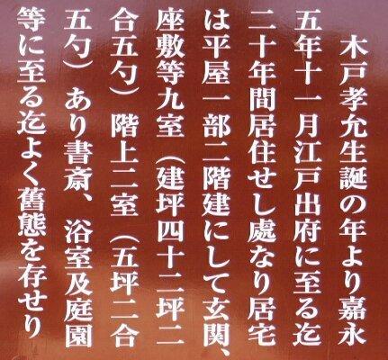 木戸孝允生誕の地5.jpg