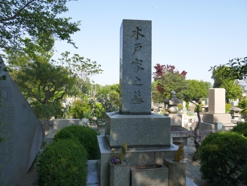 木戸幸一の墓.jpg