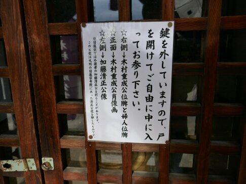 木村重成公霊牌場2.jpg
