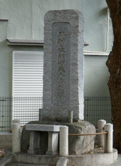 木村重成石像2.jpg