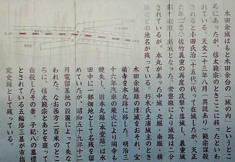 木田余城址2.jpg