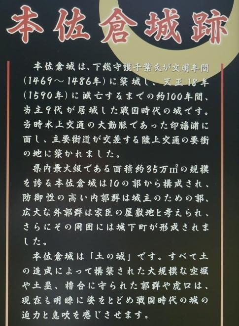 本佐倉城址2.jpg