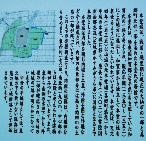 本堂城跡2.jpg