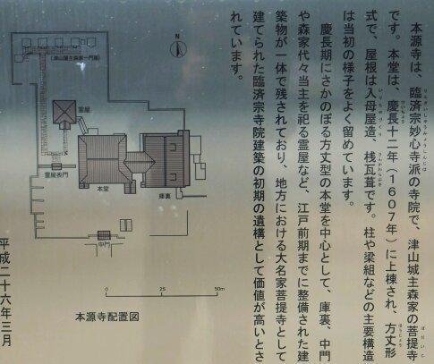 本源寺3.jpg
