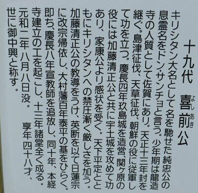 本経寺 大村喜前.jpg