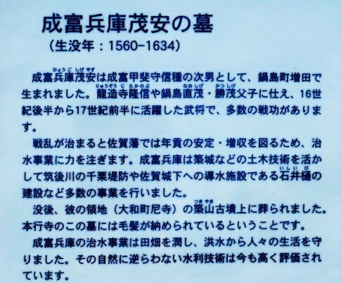 本行寺 成富茂安の墓.jpg