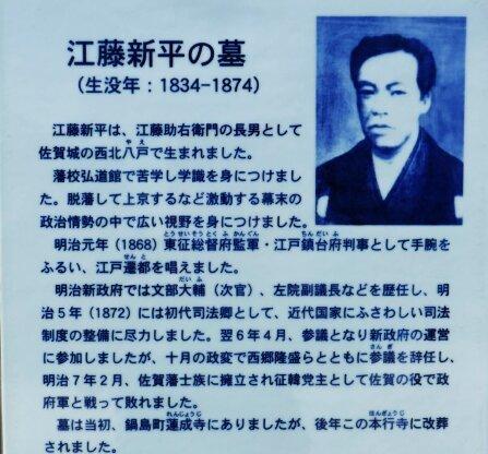 本行寺 江藤新平.jpg