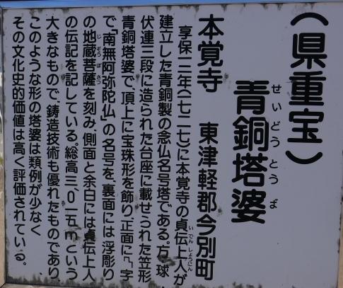 本覚寺4.jpg