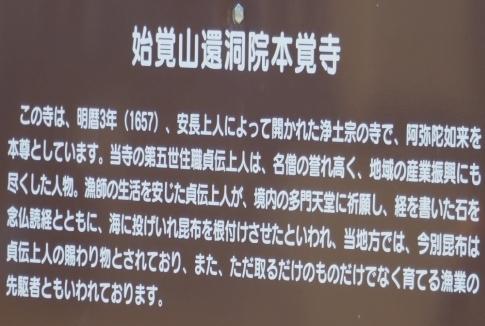 本覚寺8.jpg