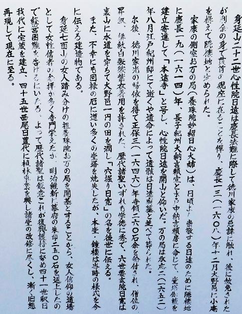 本遠寺2.jpg