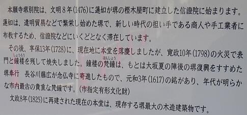 本願寺堺別院3.jpg