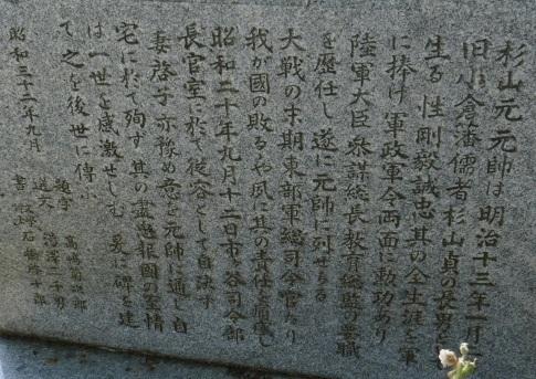 杉山元の墓2.jpg