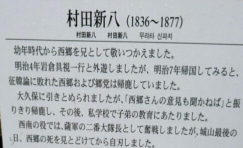 村田新八生誕の地2.jpg