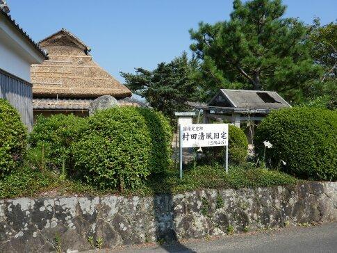 村田清風旧宅.jpg