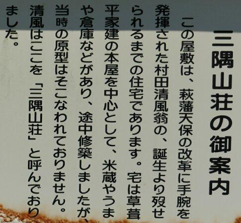 村田清風旧宅6.jpg