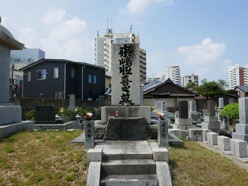 来嶋恒喜の墓.jpg