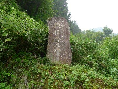 東椎屋の滝.jpg
