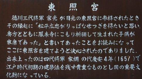 東照宮3.jpg