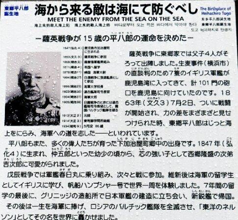 東郷平八郎生誕の地2.jpg