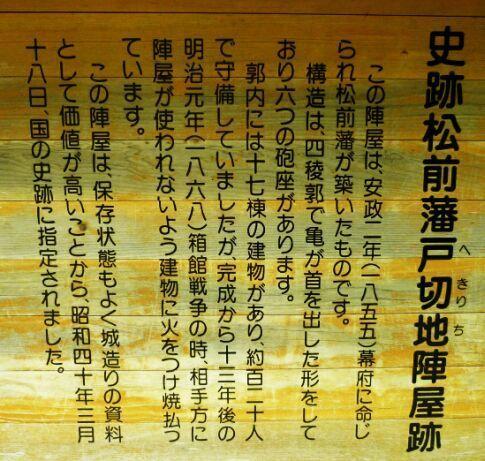 松前藩辺切地陣屋跡2.jpg