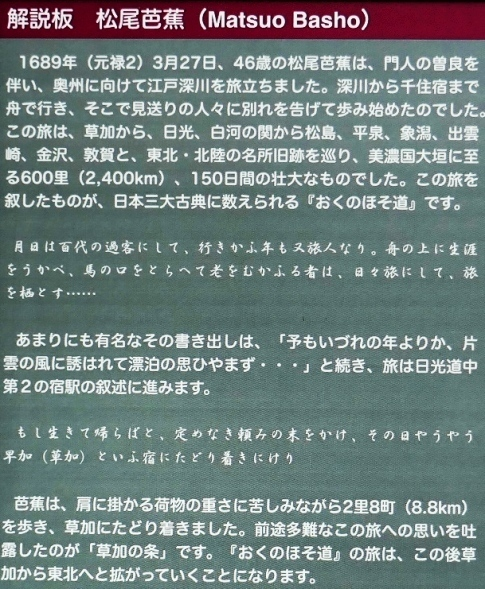 松尾芭蕉像2.jpg